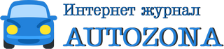 Autozona74.ru