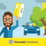 Полис КАСКО от «Тинькофф» — Отзывы клиентов, Расчет Стоимости, Страховой случай и Выплаты
