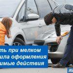 Штраф за вызов ГИБДД на место мелкой аварии предлагают увеличить в два раза