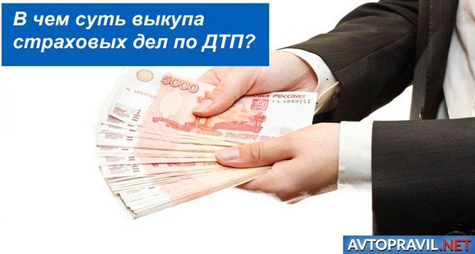 Выкуп страховых дел по ДТП «Краснодар   Краснодарский край»