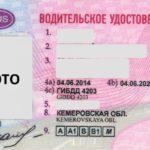 Замена водительских прав в случае порчи, утери, окончания срока действия, кражи, смены имени/фамилии в ГИБДД в Брянске в 2020 году